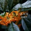 金木犀/EGGTOP