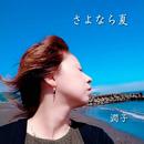 さよなら夏/潤子