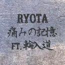 痛みの記憶 (feat. 輪入道)/RYOTA MATSUZAWA