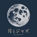 月とジャズ/Relaxing Piano Crew