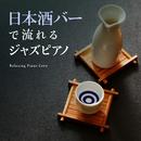 日本酒バーで流れるジャズピアノ/Relaxing Piano Crew