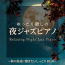 ゆったり癒しの夜ジャズピアノ ~秋の夜長に聴きたいしっとりBGM ~/Relaxing Piano Crew