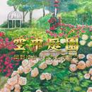 空中庭園/岡野ゆかり