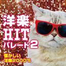 洋楽HITパレード2 ~懐かしい洋楽2000'S~/Party Town