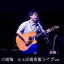 C幼笛 (2018災害支援ライブバージョン)/倉本美津留