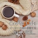 Crafts Café コーヒーと共に没頭する趣味の時間/Love Bossa