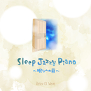 Sleep Jazzy Piano ~ 眠りへの扉 ~/Relax α Wave