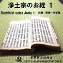 浄土宗のお経 1 (前編 :香偈~本誓偈)/京都東山読経会