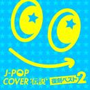 J-POP カバー伝説 -復刻ベスト 2-/Various Artists