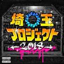 埼玉プロジェクト2018/Various Artists