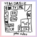 つきあいきれないよ/yobai video