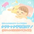 赤ちゃんから大人まで ぐっすり眠れる クラシック子守唄ピアノ (赤ちゃん も泣き止む?癒し音楽)/吉直堂