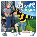 YH&MH/カッペ