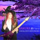SAKURA想い (inst ver)/坂川美女丸