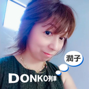 DONKO列車/潤子