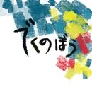 でくのぼう/Oshiro Music