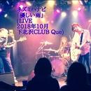 優しい雨 (LIVE 2018年10月下北沢CLUB Que)/ネズミハナビ