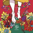 歩 -aruku-/浩子クレメニア