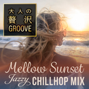 大人の贅沢GROOVE ~Mellow Sunset Jazzy Chillhop Mix~/Cafe lounge resort