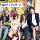 Happiness/自己中ファミリーズ