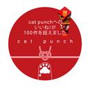 cat punchへのいいね!が100件を超えました/cat punch