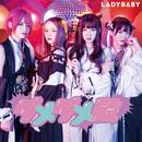ダメダメ殿 (Karaoke Ver)/LADYBABY