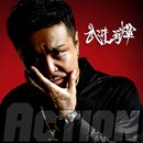 ACTION/武井勇輝