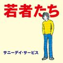 若者たち/サニーデイ・サービス