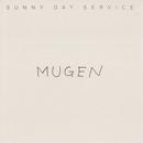 MUGEN/サニーデイ・サービス
