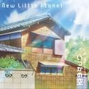 いつかの空 ~Memories of the Sky~/New Little Planet
