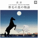 The Tale of Roan Horses (AD 2014 True Translation)/Boys Age