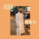 規格外/SHO