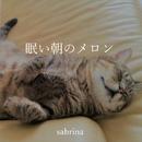 眠い朝のメロン/Sabrina