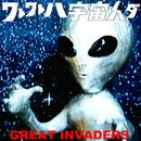 ワレワレハ宇宙人ダ!/GREAT INVADERS