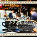 ゆったり聴きたいカフェBGM ~ Relaxing Piano Jazz Cafe Style/Various Artists