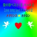 愛の歌ベスト12 パート2/メグリンス & ガクロン
