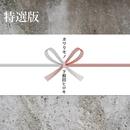 特選版 カワリモノ/下和田ヒロキ