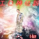エロ神伝説/t-Ace