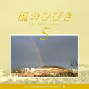 風のひびき The Best Selection 5/荒地に川ミュージック