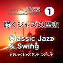 聴くジャズの歴史 Classic Jazz & Swing/Various Artists