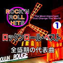 究極ロックンロールベスト全盛期の代表曲/Various Artists