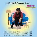 LUKAと私のForever Story/SIZUKU