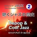 聴くジャズの歴史 Bepop & Cool Jazz/Various Artists