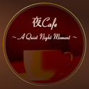 夜Cafe ~A Quiet Night Moment~ ゆったりJazzy & Soul BGM/Cafe lounge Jazz