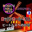 究極ロックンロールベストビートルズへの影響/Various Artists