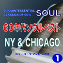60年代ソウルベスト NY & CHICAGO/Various Artists