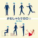 ガムシャラでGO☆/BlueHairs