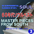 60年代ソウルベスト MASTERPIECES FROM SOUTH/Various Artists