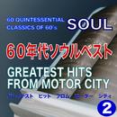 60年代ソウルベスト GREATEST HITS FROM MOTOR CITY/Various Artists