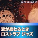 恋が終わるとき ロストラブ ジャズ/Various Artists
